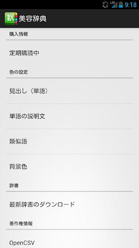 【免費健康App】美容辞典-APP點子