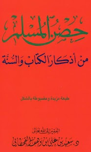 حصن المسلم - أذكار Hisn- Azkar