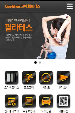 코어휘트니스 -Core Fitness
