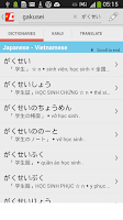Screenshot of Vietnamese Japanese Dictionary
