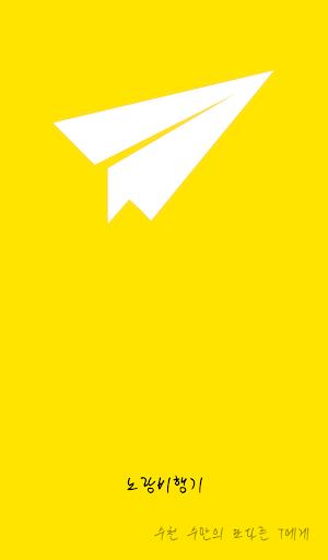 노랑비행기