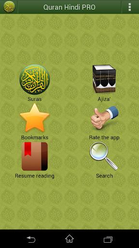 Quran Hindi Pro हिन्दी कुरान