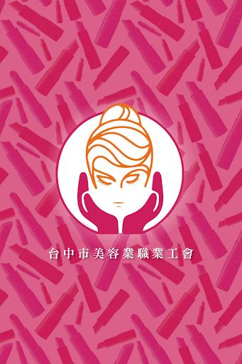 台中市美容業職業工會