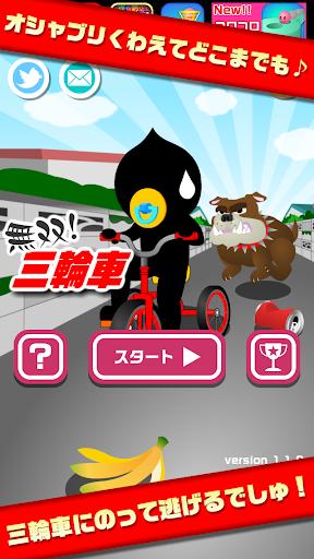 無双!三輪車【簡単で面白い!子供も楽しい無料アクションゲーム