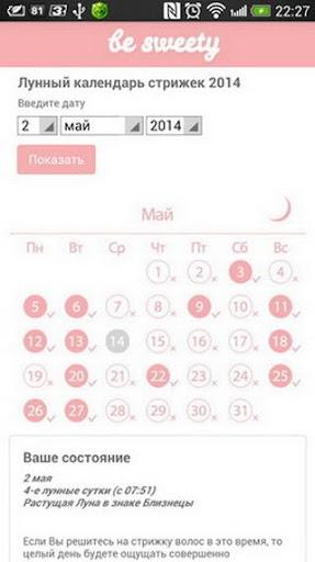 Лунный календарь стрижек2015