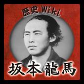 歴史Wiki 坂本龍馬のすべて