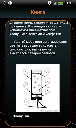 Фейерверки в Смоленске - Книга