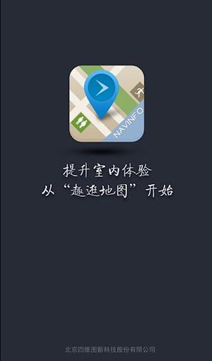 【免費交通運輸App】趣逛地图 - 室内地图-APP點子