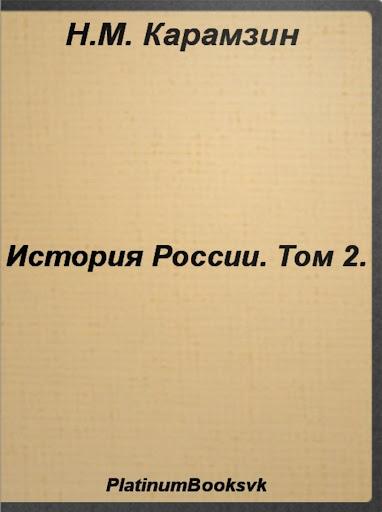 История России.Том 2.Карамзин.