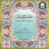 حصن المسلم 42 لغة