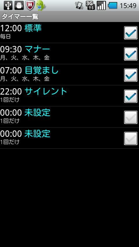 VolumeScheduler- screenshot
