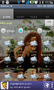 기상정보(현재날씨,동네날씨, Rainbow-W)- screenshot thumbnail