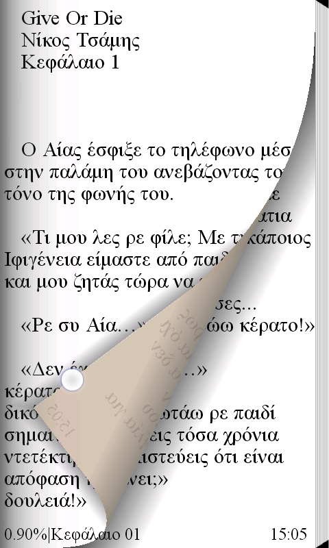 Give Or Die, Νίκος Τσάμης - screenshot