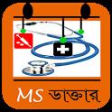 MSডাক্তার icon