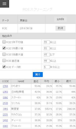 ROE 日本株スクリーニング