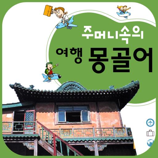 주머니속의 여행 회화 몽골어 LOGO-APP點子