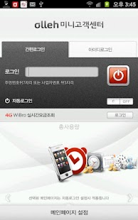 미니고객센터 - screenshot thumbnail