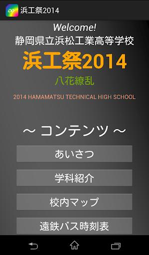 浜工祭2014 案内アプリ