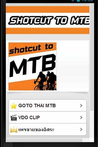 Thai MTB - screenshot