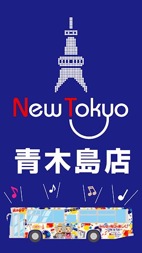 ニュー東京青木島店