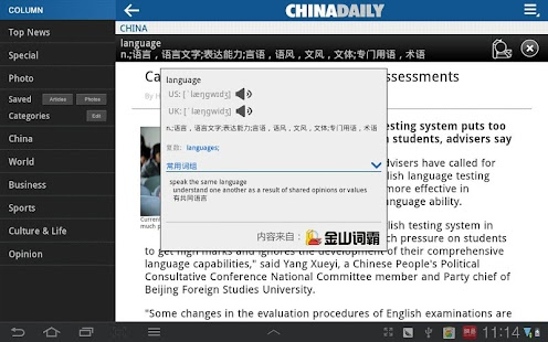 China Daily News Pad - screenshot thumbnail