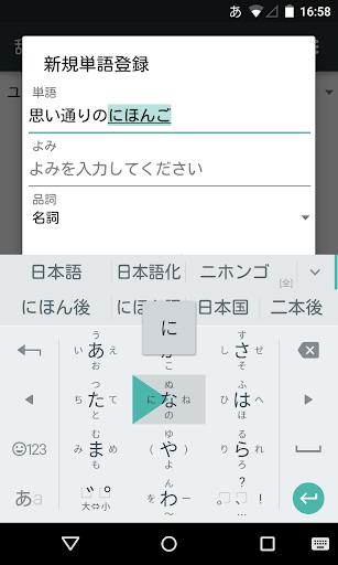Google Japanese Input