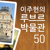 이주헌의 루브르박물관