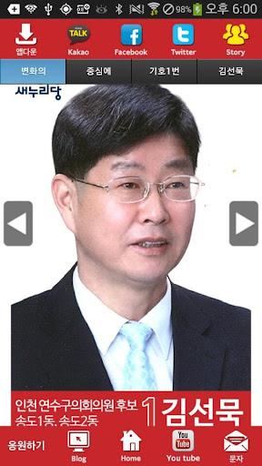 김선묵 새누리당 인천 후보 공천확정자 샘플 모팜