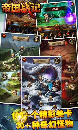 玩免費策略APP|下載帝國戰爭故事 app不用錢|硬是要APP