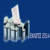 ΕΚΛΟΓΕΣ ΟΤΑ 2014-ΣΤΕΡΕΑ ΕΛΛΑΔΑ