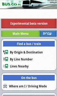 bus.co.il - Israel Schedule - screenshot thumbnail