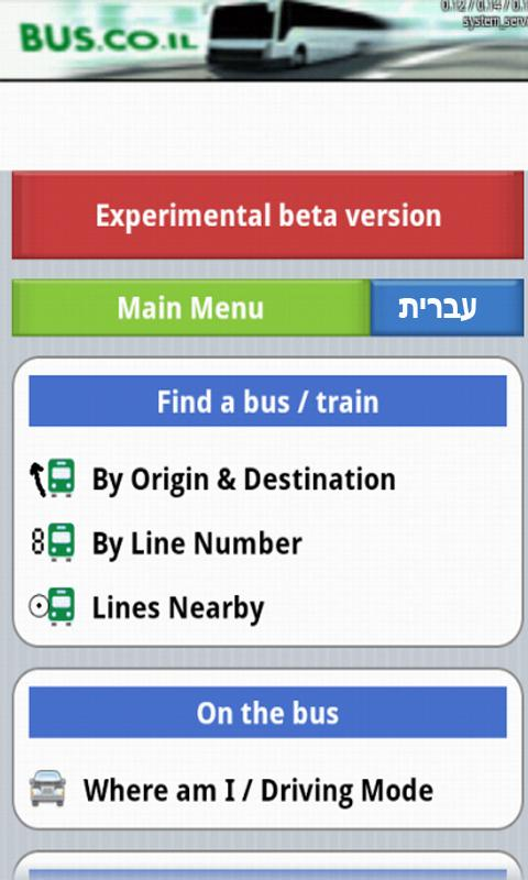 bus.co.il - Israel Schedule - screenshot