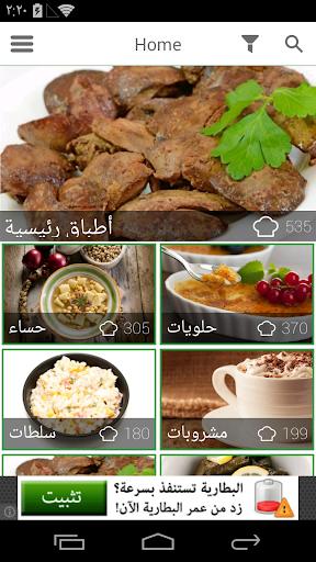 اطبخيني - وصفات طبخ