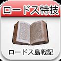 ロードス島TRPG特技 logo