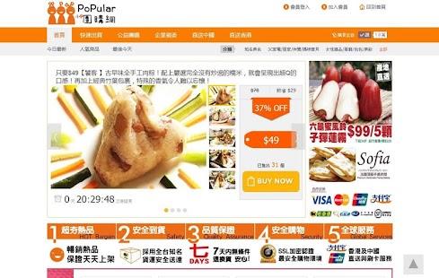 【免費購物App】Popular團購網 | 小P團購網-APP點子