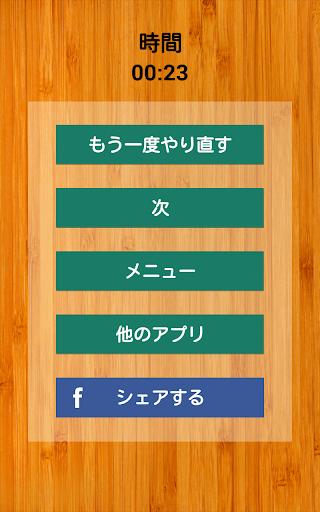 無料解谜Appの無料鳥類のパズルゲーム アプリ|記事Game