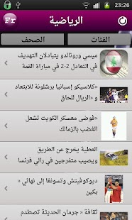 Lebanon News- screenshot thumbnail