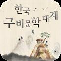 한국구비문학대계 icon
