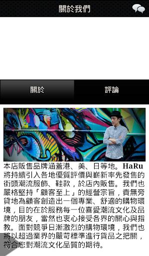 【免費商業App】Haru Taipei 潮流服飾 粉絲APP-APP點子