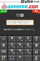 Screenshot of 漢字読めるカナ?