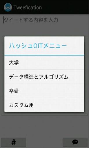 Tweefication Z
