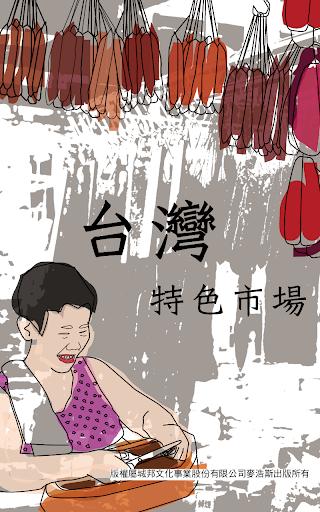 台灣市場特輯