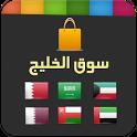 سوق الخليج icon