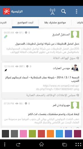 مجلس عمان