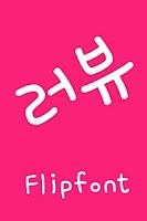 Screenshot of MfLoveU™ Korean Flipfont