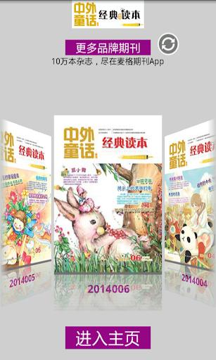 中外童话画刊·经典读本