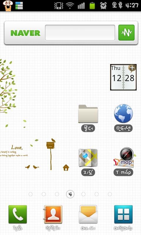 스마트일정관리 Lite - screenshot