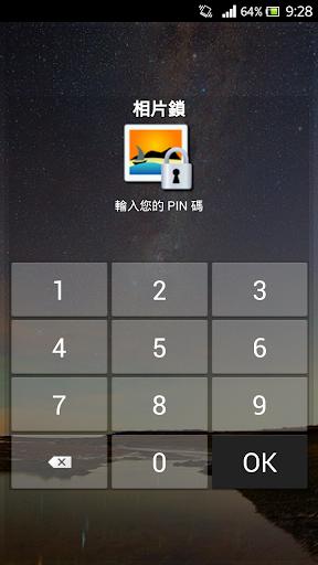 【免費媒體與影片App】照片儲藏室專業版 (Photo Locker Pro)-APP點子
