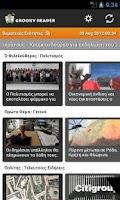 Screenshot of Greek News