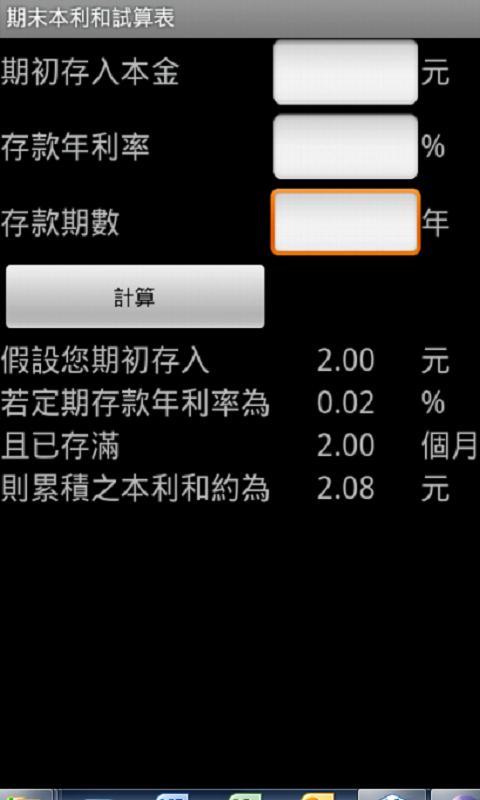 單利計算 - screenshot